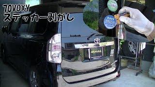 【DIY】ステッカー剥がし!シール剥がしてみた thumbnail