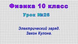 Физика 10 класс (Урок№26 - Электрический заряд. Закон Кулона.)