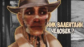 Fallout 4 КЕМ БЫЛ НИК ДО СОЗДАНИЯ Лор игры