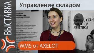 управление складом  www.sklad-man.ru  wms система