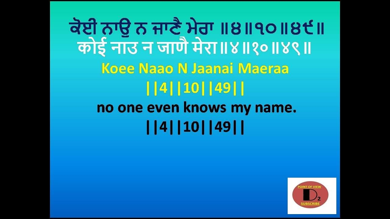 KOI NAU NA JANE MERA-WITH LYRICS IN GURMUKHI,HINDI,ENGLISH & MEANING WITH  SHORT HISTORY