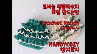 코바늘 명품파우치 프릴만드는법 Crochet Pouch…