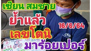 #เซียนสมชาย#มั่นใจเลขโตนิมาร้อยเปอร์#งวด16มิ.ย.64