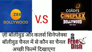 WHICH IS BEST COLOURS CINEPLEX BOLLYWOOD. ZEE BOLLYWOOD ON DD FREE DISH DHINCHAK2 BFLIX STAR GOLD