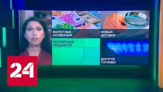 Курс евро поднялся выше 90 рублей впервые с февраля 2016 года - Россия 24