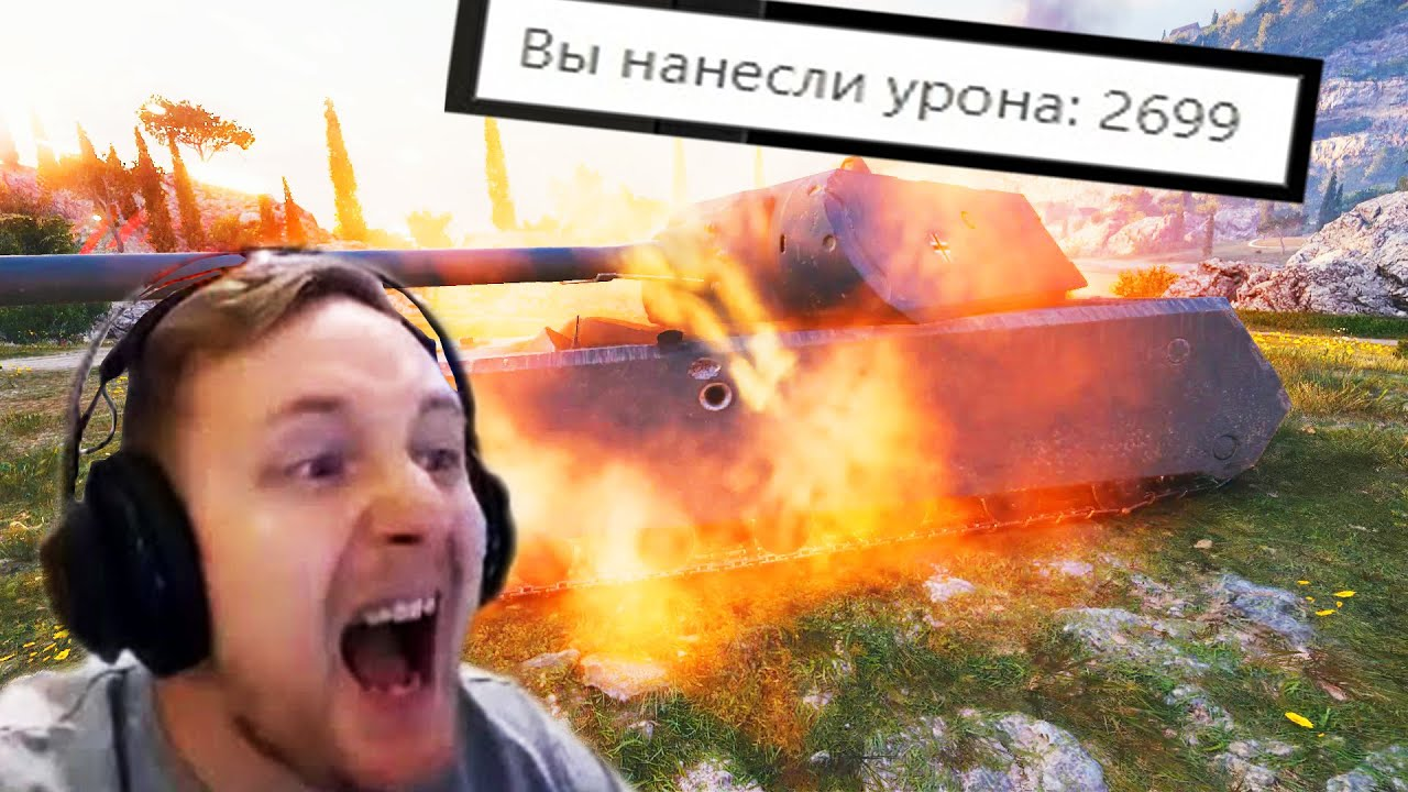 ВоТ Приколы из World of Tanks (Так тащил) #119 MyTub.uz TAS-IX