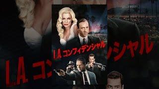 L.A.コンフィデンシャル (字幕版) thumbnail