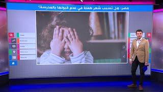 مصر: هل رفضت مدرسة خاصة قبول طفلة بسبب شعرها؟
