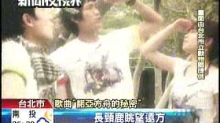 20090801 台北市立木柵動物園 新歌 諾亞方舟的秘密 MODS 獻唱 TVBS 新聞台