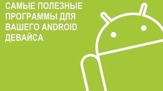 Самые полезные программы для вашего Android девайса [Часть #1]