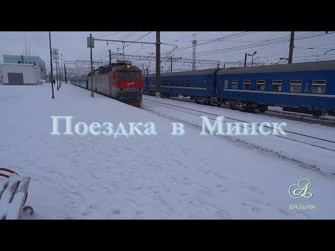 Поездка в Минск 2018 г.