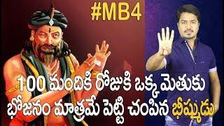 MAHABHARATAM- 4   Unknown Facts About SHAKUNI in Mahabharatham In Telugu   Vikram Aditya   EP#126