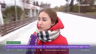 Москва 24. Новости. Сезон катков открыли в Москве