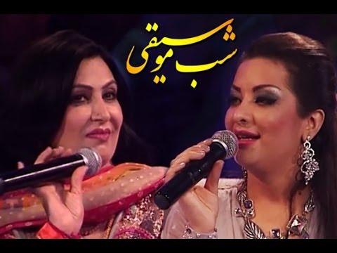 Music Night with Naghma & Ghezaal شب موسیقی با خانم نغمه و غزال جان