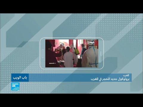 فيروس كورونا: المغرب تتبع بروتوكولا جديدا للحجر الصحي  - نشر قبل 1 ساعة