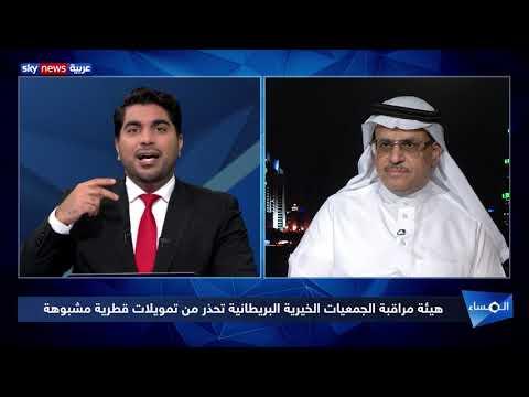 هيئة مراقبة الجمعيات الخيرية البريطانية تحذر من تمويلات قطرية مشبوهة  - نشر قبل 5 ساعة