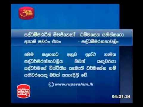 Jathika Pasala AL Sinhala 2014 Lesson 4 thumbnail