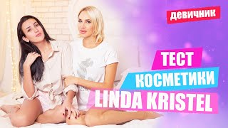 Пилинг в домашних условиях Органическая косметика Linda Kristel