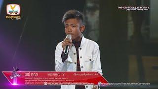 យន់ តុលា - ធ្វើម្ដេចយើងក្រ (Live Show Semi Final | The Voice Kids Cambodia Season 2)