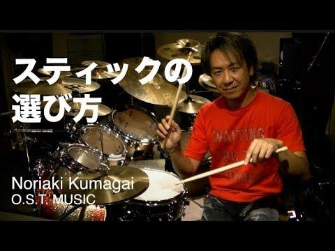 NORIAKI KUMAGAI ワンポイントアドバイス 『 スティックの選び方!!』