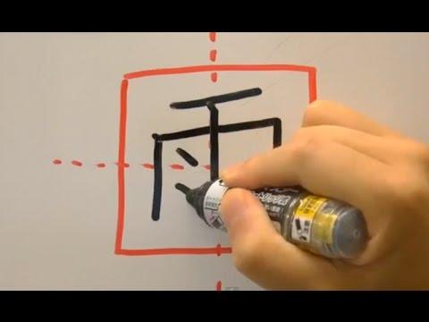 【美文字】小学一年漢字「雨(あめ)」の書き方How to write ame(rain)