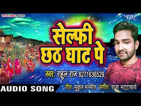 भोजपुरी का सबसे सुपरहिट छठ गीत 2018 Selfy Khichal Jaie - Rahul Raj - Bhojpuri Chhath Songs