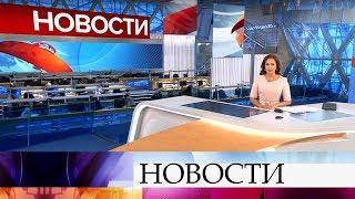 Выпуск новостей в 15:00 от 31.07.2019