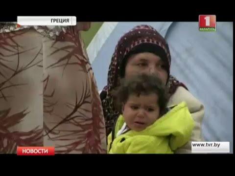 Десятки тысяч беженцев на границе между Грецией и Македонией