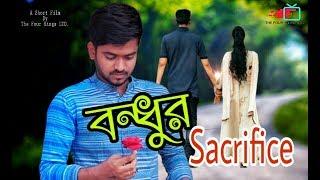 বন্ধুর Sacrifice | Bondhur Sacrifice | Bangla Shot Film 2019 | By The Four Kings LTD.