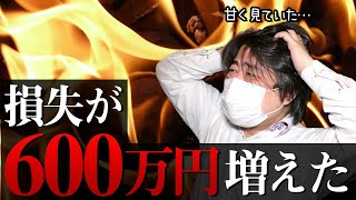 今週も株が大暴落して損失が600万円も増えました。いい加減にしろ!!!