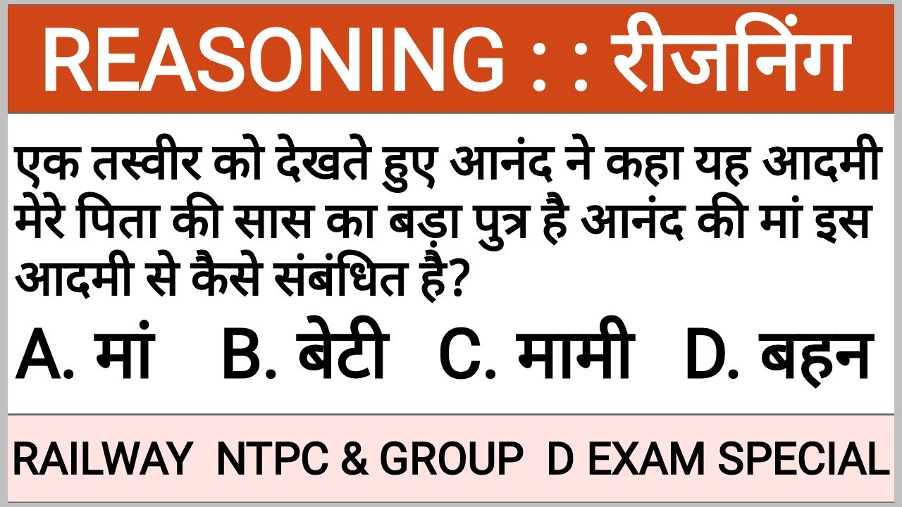 Blood Relationship Question In Hindi || Reasoning Blood ...