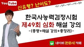 [한능검] 제49회 한국사능력검정시험 심화 해설 강의