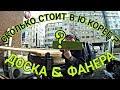 СКОЛЬКО СТОИТ ДОСКА И ФАНЕРА В ЮЖНОЙ КОРЕЕ !!!