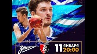 видео Еврокубки баскетбол 2016-2017.