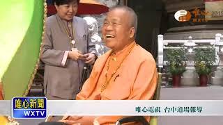 【唯心新聞44】  WXTV唯心電視台