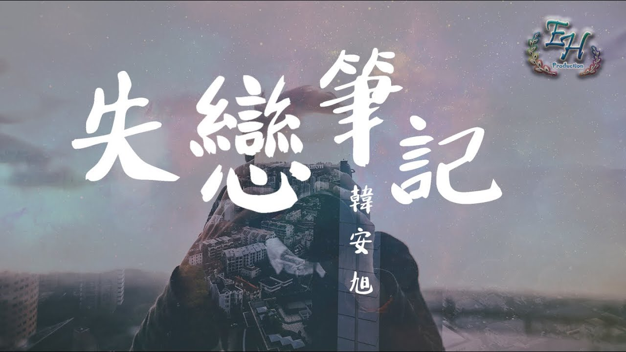 韓安旭 - 失戀筆記『請讓我記住你的笑...』【動態歌詞Lyrics】 - YouTube