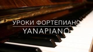 ФОРТЕПИАНО ДЛЯ НАЧИНАЮЩИХ/УРОКИ ПИАНИНО/Как играть мелодию КУКУШКА?
