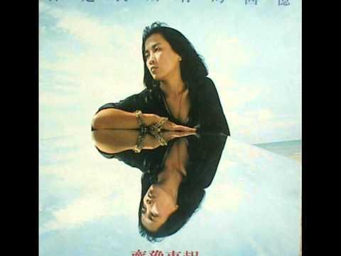 Chyi Yu - You Are All My Memories  1983  你是我所有的回忆齐豫