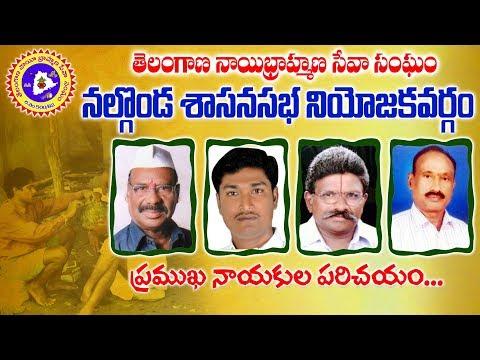 Telangana Nayee Brahmana Seva Sangam || Nalgonda Assembly Constituency Leaders || BCTimes