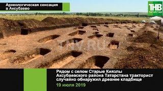 Археологическая сенсация - в Аксубаево нашли булгарский могильник   ТНВ
