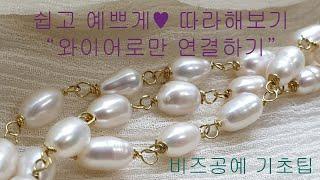 #비즈공예 기초팁 ☆쉽고 예쁘게 와이어로만 연결해보기☆…