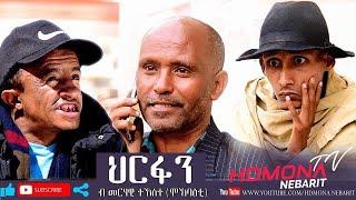 HDMONA - ህርፋን ብ መርሃዊ ተኸስተ (ሞክባዕቲ) Hirfan by Merhawi Tekeste - New Eritrean Comedy 2019