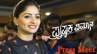 Pushpaka Vimana - Rachitha Ram Speaking About the Movie   Ramesh Aravind ,Yuvina Parthavi