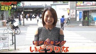 2017.07.10 19:00放送 「リアルキング三拍子 Vol.4」インターネットテレ...