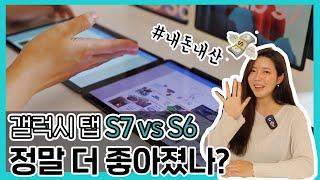 갤럭시탭 s7 vs s6 실사용 비교 리뷰 (s노트,노…