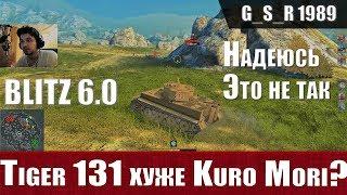 woT Blitz - Скоро в продаже. Танк Tiger 131 или НЕДОТИГР  - World of Tanks Blitz (WoTB)