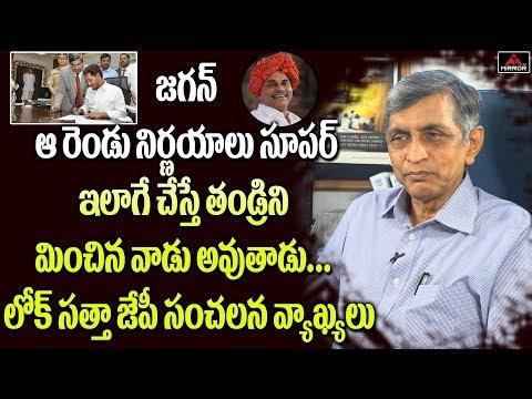 Lok Satta Jayaprakash Narayana about AP New CM YS Jagan Asha and Government Employees | Mirror TV