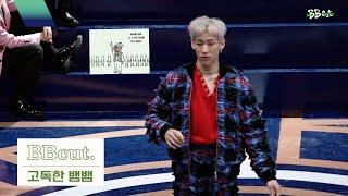 [BBcut] 고독한 뱀뱀🍂   MV