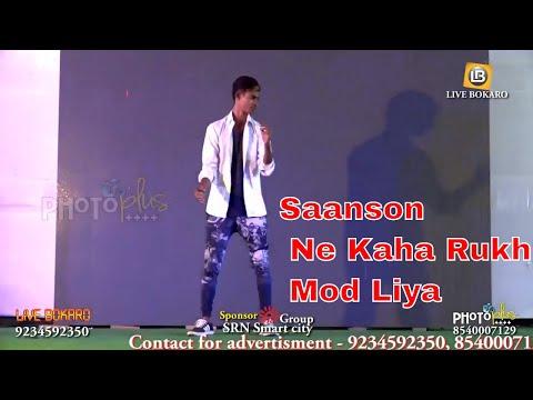 Saanson Ne Kaha Rukh Mod Liya ☆☆ सांसो ने रुख मोड़ लिया ♡ SUBHAM-Michael Dance Academy ♡ Bokaro Live