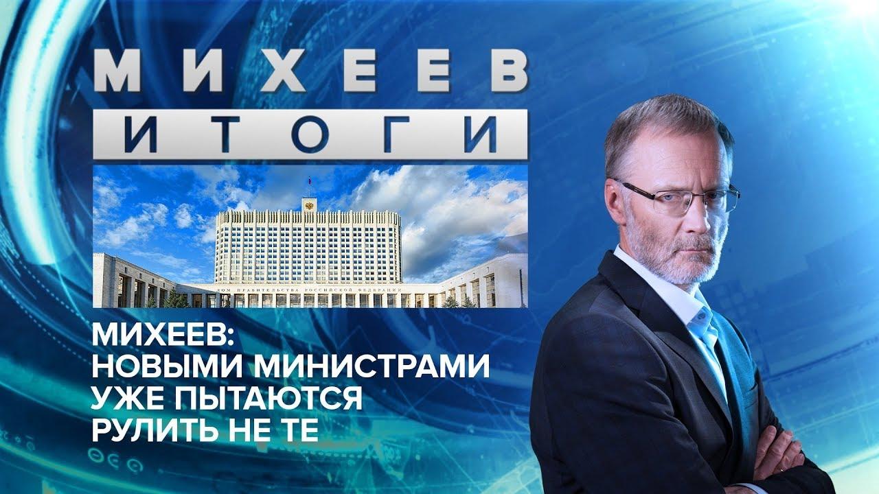 Михеев: Новыми министрами уже пытаются рулить не те